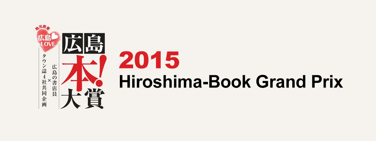 8 15 nominated for 2015 hiroshima book grand prix san diego wish. Black Bedroom Furniture Sets. Home Design Ideas